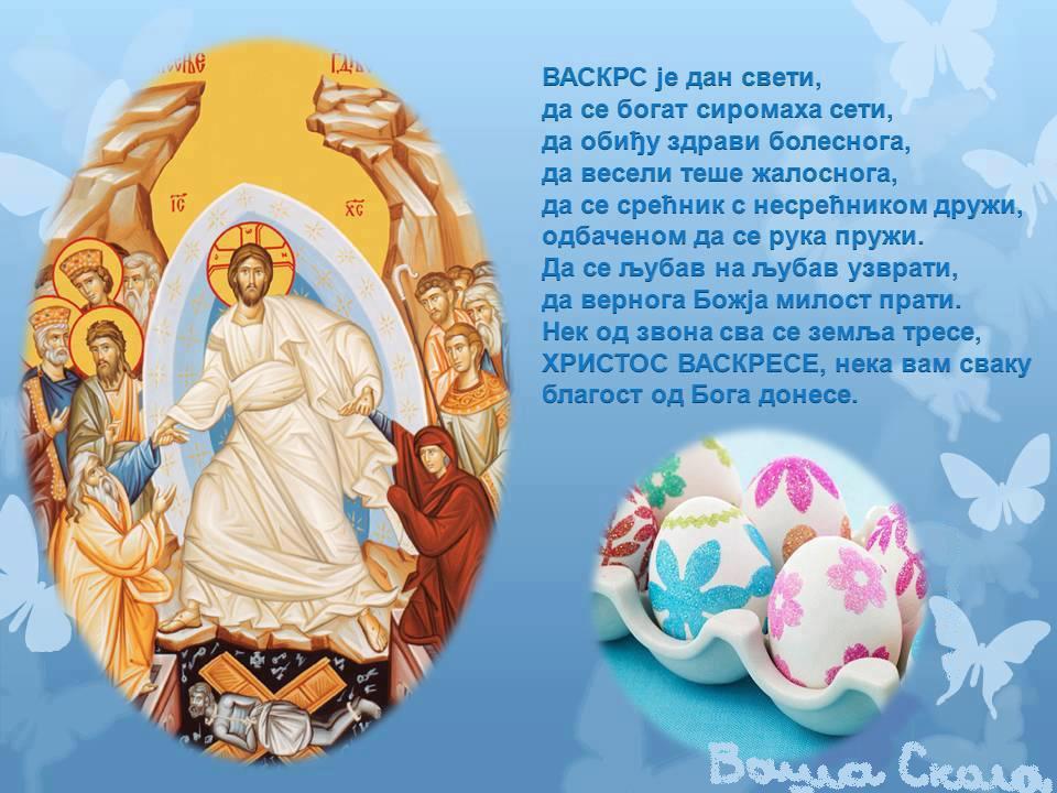 čestitke za pravoslavni uskrs Danas je Vaskrs | Skala Radio 96,8 MHz, Ugljevik čestitke za pravoslavni uskrs